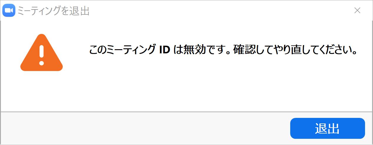 Zoom この ミーティング id は 無効 です このミーティングIDは無効です。確認してやり直してください。